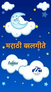 marathi balgeete video songs 5 2 free