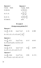 Мордкович Попов алгебра класс контрольные и самостоятельные работы