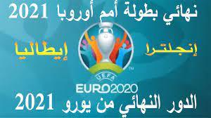 يورو 2020 | نهائي بطولة أمم أوروبا 2020 | الدور النهائي من يورو 2021 -  YouTube