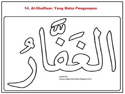 Contoh contoh kaligrafi asmaul husna; 18 Asmaul Husna Ideas Fruit Coloring Pages Calligraphy Art Islamic Art Calligraphy