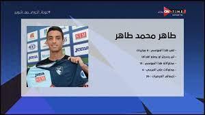 OnTime Sports - طاهر محمد طاهر ينضم للأهلي.. أتعرف على البروفايل الخاص به