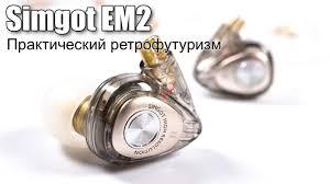 Обзор <b>наушников Simgot EM2</b> - YouTube