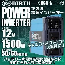 ポータブル 電源 1500w