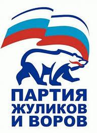 Картинки по запросу единая россия карикатуры