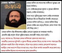 Image result for মেজর জলিল
