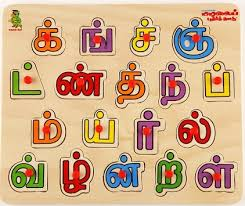 Buy Tamil Learning Toys Online Tamilcube Shop