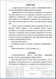 Пример доклада выступления на защите дипломной работы заказать  Форма выступления по дипломной работе