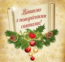КАФЕДРА АДМІНІСТРАТИВНОГО ГОСПОДАРСЬКОГО ПРАВА ТА ФІНАНСОВО  Поздравляем с новогодними праздниками