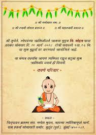 invitation for thread ceremony munj ceremony marathi invitations