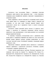 Виды юридических лиц по законодательству Российской Федерации  Дипломная Виды юридических лиц по законодательству Российской Федерации 3