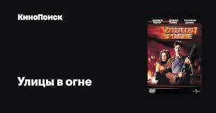 Улицы <b>в огне</b> – КиноПоиск