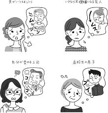 夫や友人上司の不機嫌な態度に振り回される人のイラストを描きました