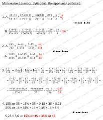 Математика класс Зубарева контрольная работа  гдз математика Зубарева 6 класс ответ и подробное решение с объяснениями контрольной работы № 6
