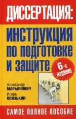 Книга Диссертация инструкция по подготовке и защите Марьянович  Диссертация инструкция по подготовке и защите