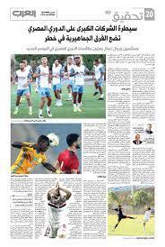 سيطرة الشركات الكبرى على الدوري المصري تضع الفرق الجماهيرية في خطر |