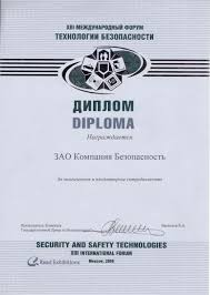 Дипломы и награды ЗАО Компания Безопасность 2008 Диплом участника Первого всероссийского конкурса Рекламная кампания года на рынке технических средств безопасности в номинациях Лучшая pr кампания