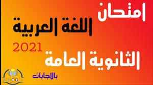 امتحان اللغه العربية ثانويةعامة 2021 بالإجابات - YouTube