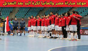 عاجل | موعد مباراة مصر والمانيا بعد التعديل في ربع نهائي كرة اليد طوكيو  2020 - كورة في العارضة