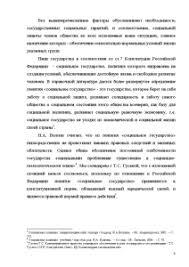 Правовое обеспечение социальной работы Реферат Реферат Правовое обеспечение социальной работы 6
