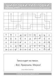 best русский язык класс images russian  Письмо Еще Пины для вашей доски русский язык 1 класс