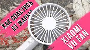 Как спастись от жары? Обзор портативного беспроводного ...