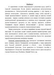 Уральская металлургическая база Контрольные работы Банк  Уральская металлургическая база 11 10 08