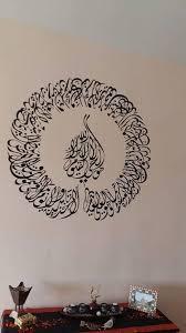 sister rayhaana from south africa jazakallah khair for share your pic with us islamic wall artislamic decorsticker vinylwall  on islamic vinyl wall art south africa with happy customer sister rayhaana from south africa jazakallah khair
