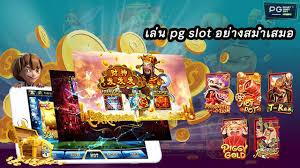อัพเกรดทุนให้เป็นกำไรจากการเล่น pg slot | stocksanimal