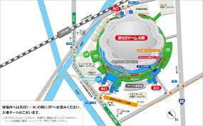 「京セラドーム大阪」の画像検索結果