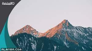 تفسير رؤية الجبل في المنام – المنصة