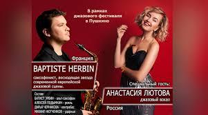 «<b>Джазовые диалоги</b>» между музыкантами Франции и России ...