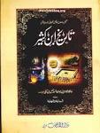 Tareekh Ibne Khaldoon - (13 Volumes) - with