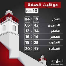 أخبار الصريح - مواقيت الصلاة ليوم الأحد 10 #رمضان