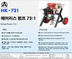 airless paint sprayer hk 731 airless pump