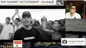 ประเทศกูมี - RAP AGAINST DICTATORSHIP / REACTION - YouTube