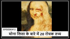 म न ल स क ब र म 20 र चक तथ य top 20 interesting facts about mona lisa in hindi episode 12