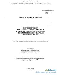 тяжелых металлов диоксинов и влияние на гематологические и  Биоаккумуляция тяжелых металлов диоксинов и влияние на гематологические и биохимические показатели гидробионтов р Уфа