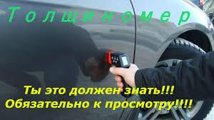 Обзор <b>толщиномера ET</b>-11P . обучение. покрытие автомобиль ...