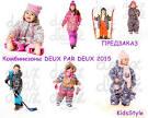 Детская зимняя одежда в интернет магазине пчелкин дом