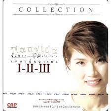 CD,นันทิดา แก้วบัวสาย ชุด เพลงนี้ของเธอ คอลเล็คชั่น 1-2-3(สุนทราภรณ์)(3  Gold CD)(Hi-End Audio)