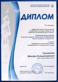Специалист ТюменНИИгипрогаза отмечен дипломом iii степени на  Диплом научно практической конференции молодых специалистов проектных организаций ОАО Газпром 09 2011