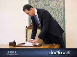 Sada FM Syria - الأمل بالعمل ❤️ 🇸🇾 الصفحات الرسمية لحملة الدكتور بشار  حافظ الأسد لانتخابات رئاسة الجمهورية العربية السورية على منصات وسائل  التواصل الاجتماعي Facebook : facebook.com/Hope2021work instagram :  instagram.com/Hope2021work Telegram :