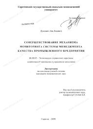 Диссертация на тему Совершенствование механизма мониторинга  Диссертация и автореферат на тему Совершенствование механизма мониторинга системы менеджмента качества промышленного предприятия