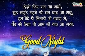Good Night Wallpaper Hd Shayari Download