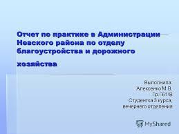Презентация на тему Отчет по практике в Администрации Невского  1 Отчет по практике