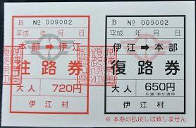 「フェリー 伊江島」の画像検索結果