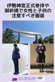 伊勢 神宮 参拝 服装
