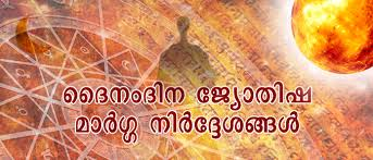 Online Astrology Articles In Malayalam Astrology Mathrubhumi