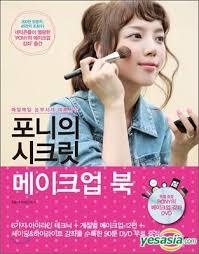 pony secret makeup book with dvd