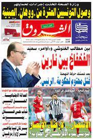 جريدة الشروق ليوم الثلاثاء 04 فيفري 2020   جريدة الشروق التونسية